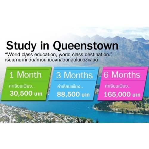 เรียนภาษาที่นิวซีแลนด์
