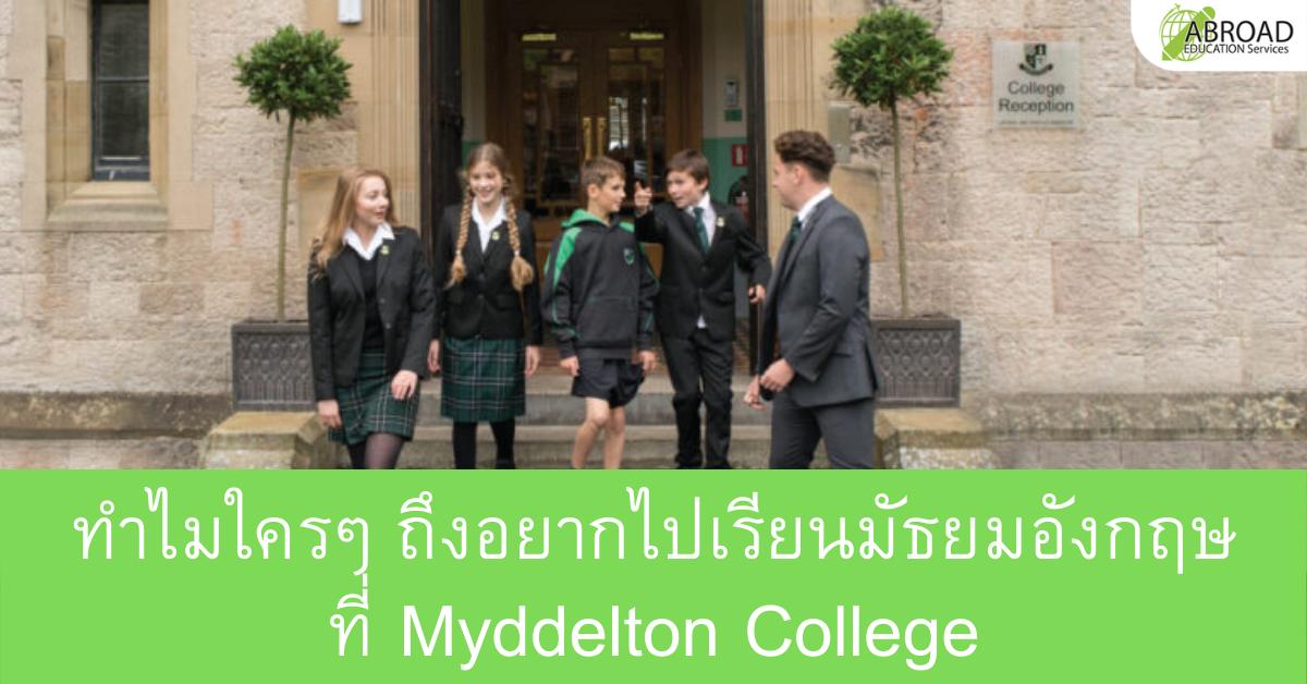เรียนมัธยมอังกฤษที่ Myddelton College