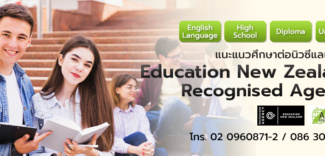 Banner Education New Zealand Recognised Agency