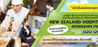 Banner New Zealand Hospitality