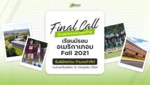 Final Call Fall 2021