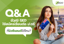 Q&A มี วุฒิ GED ใช้สมัครเรียนต่อป.ตรีที่นิวซีแลนด์ได้ไหม
