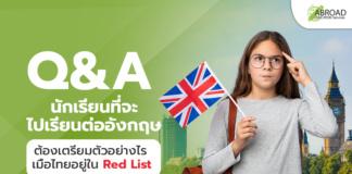 นักเรียนที่จะไปเรียนต่ออังกฤษ เตรียมตัวอย่างไรเมื่อไทยติด Red List
